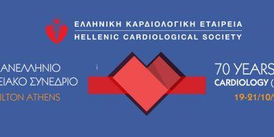 38ο Πανελλήνιο Καρδιολογικό Συνέδριο: Ομιλία