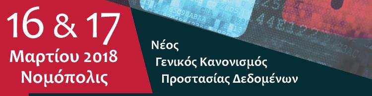 Σεμινάριο Υπεύθυνων Προστασίας Δεδομένων