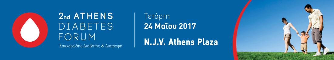 2ο Athens Diabetes Forum – Σακχαρώδης Διαβήτης & Διατροφή