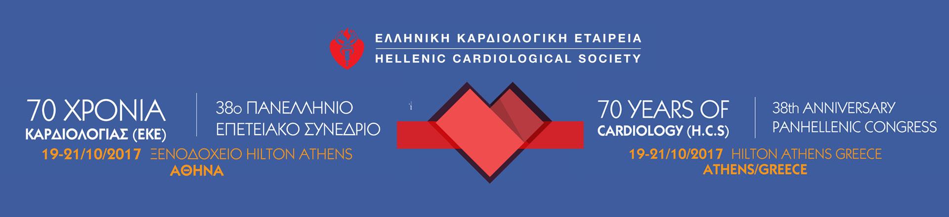 38ο Πανελλήνιο Επετειακό Καρδιολογικό Συνέδριο