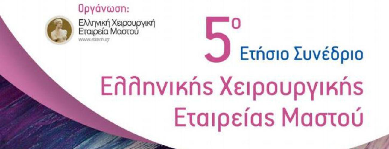 5ο Ετήσιο Συνέδριο Ελληνικής Χειρουργικής Εταιρείας Μαστού