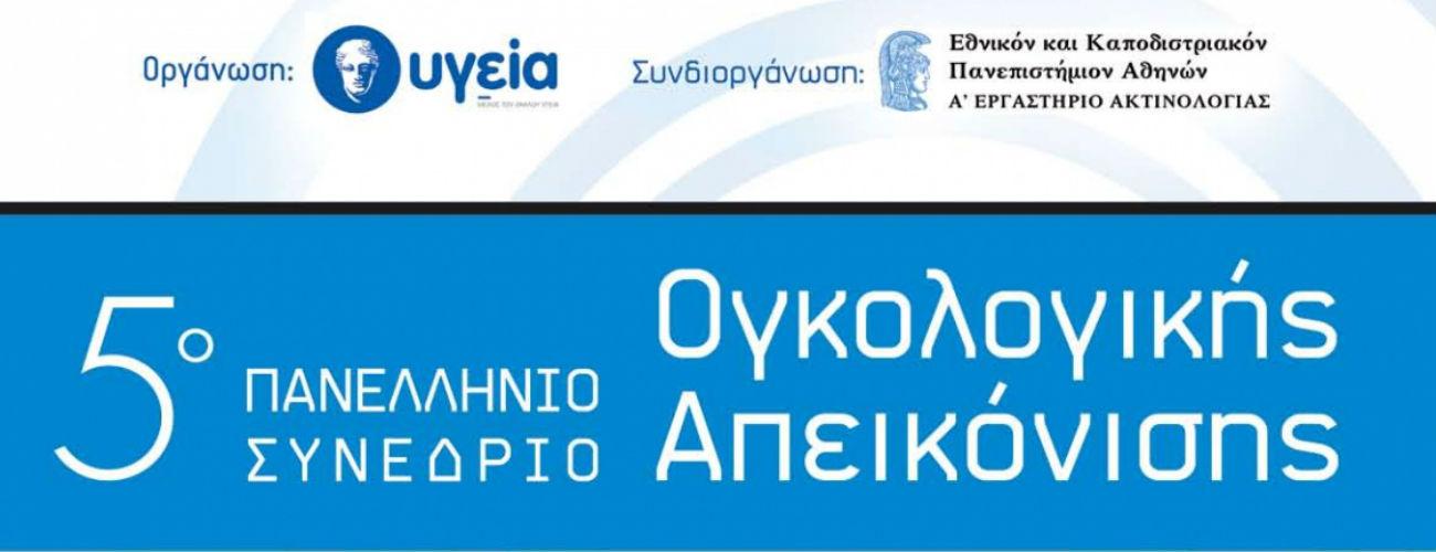 5ο Πανελλήνιο Συνέδριο Ογκολογικής Απεικόνισης