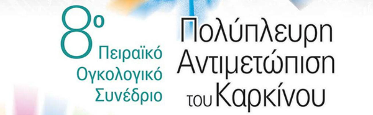 8ο Πειραϊκό Ογκολογικό Συνέδριο