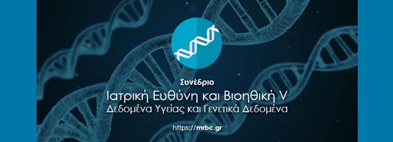 Συνέδριο MRBC: Ιατρική Ευθύνη και Βιοηθική V 2018-Δεδομένα Υγείας και Γενετικά Δεδομένα