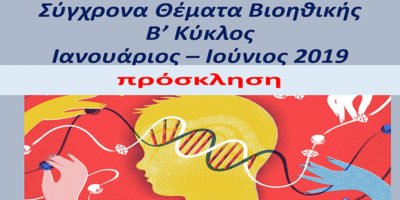 Εκπαιδευτικό Σεμινάριο «Σύγχρονα Θέματα Βιοηθικής» B΄ Κύκλος, Ιανουάριος -Ιούνιος 2019