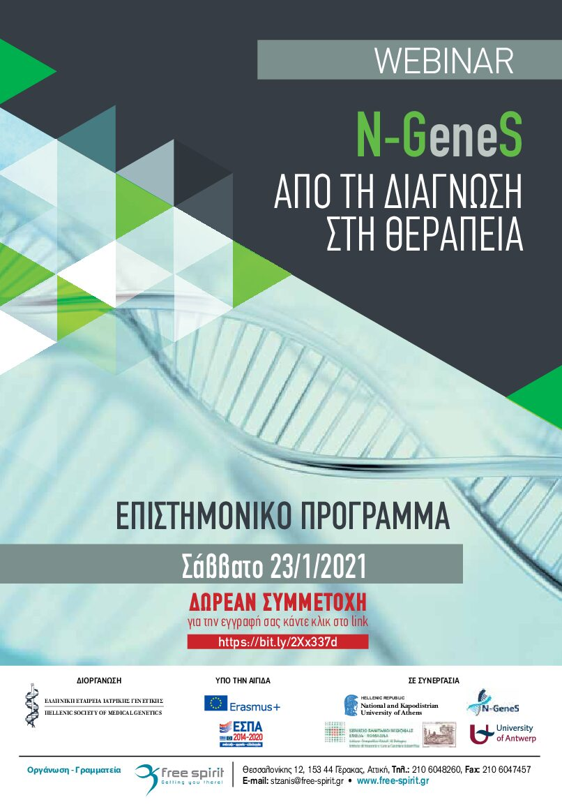 """WEBINAR ERASMUS + """"N-GeneS: Από τη διάγνωση στη θεραπεία"""""""