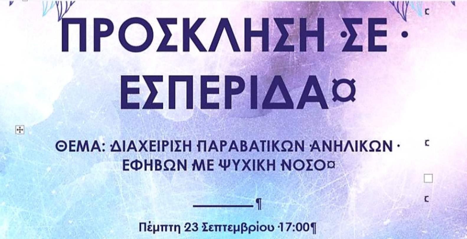 Πρόσκληση σε Εσπερίδα, με θέμα: Διαχείριση παραβατικών ανηλίκων εφήβων με ψυχική νόσο, 23/09/2021, 17:00