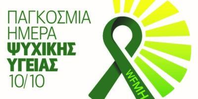 Παγκόσμια Ημέρα Ψυχικής Υγείας, Εταιρεία Περιφερειακής Ανάπτυξης & Ψυχικής Υγείας, 10.10.2021